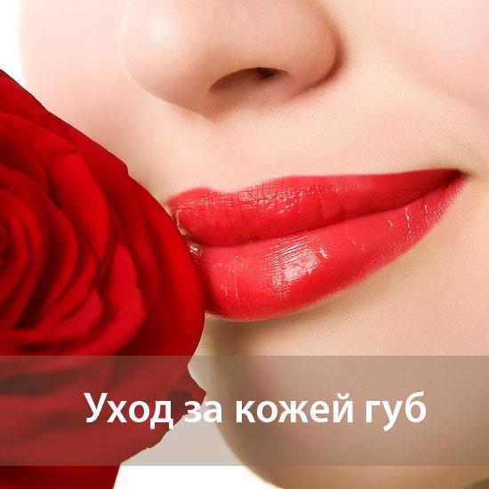 уход_за_кожей-губ